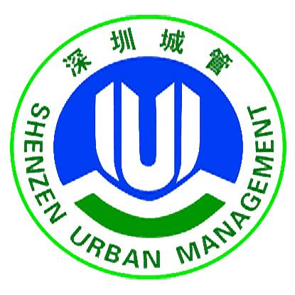 深圳市城市管理局