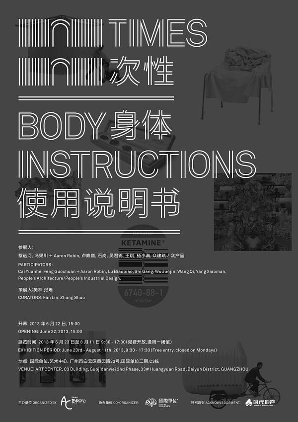 n次性:身体使用说明书设计展