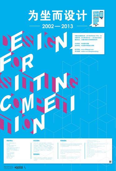 北京国际设计周 2013