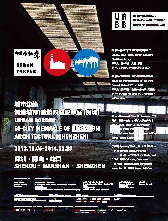 第5届深港城市\建筑双城双年展