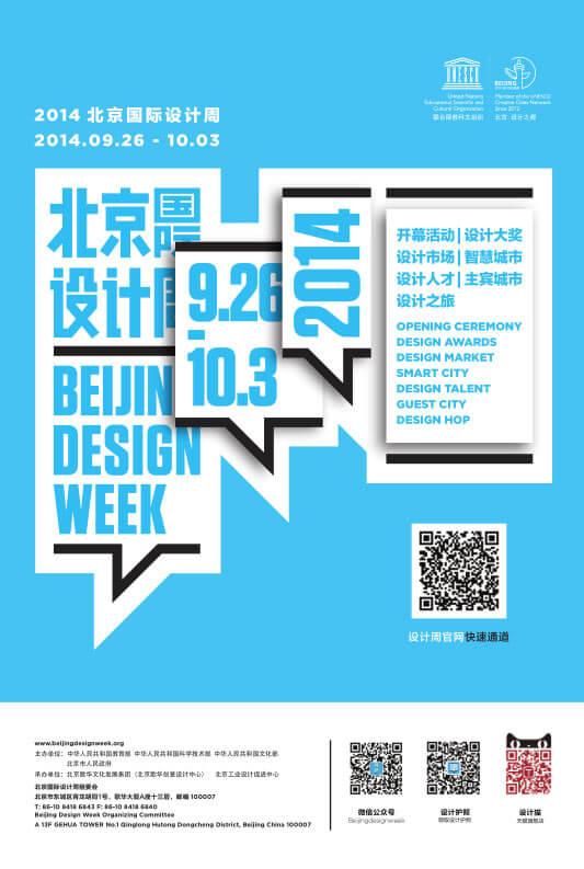 北京国际设计周 2014