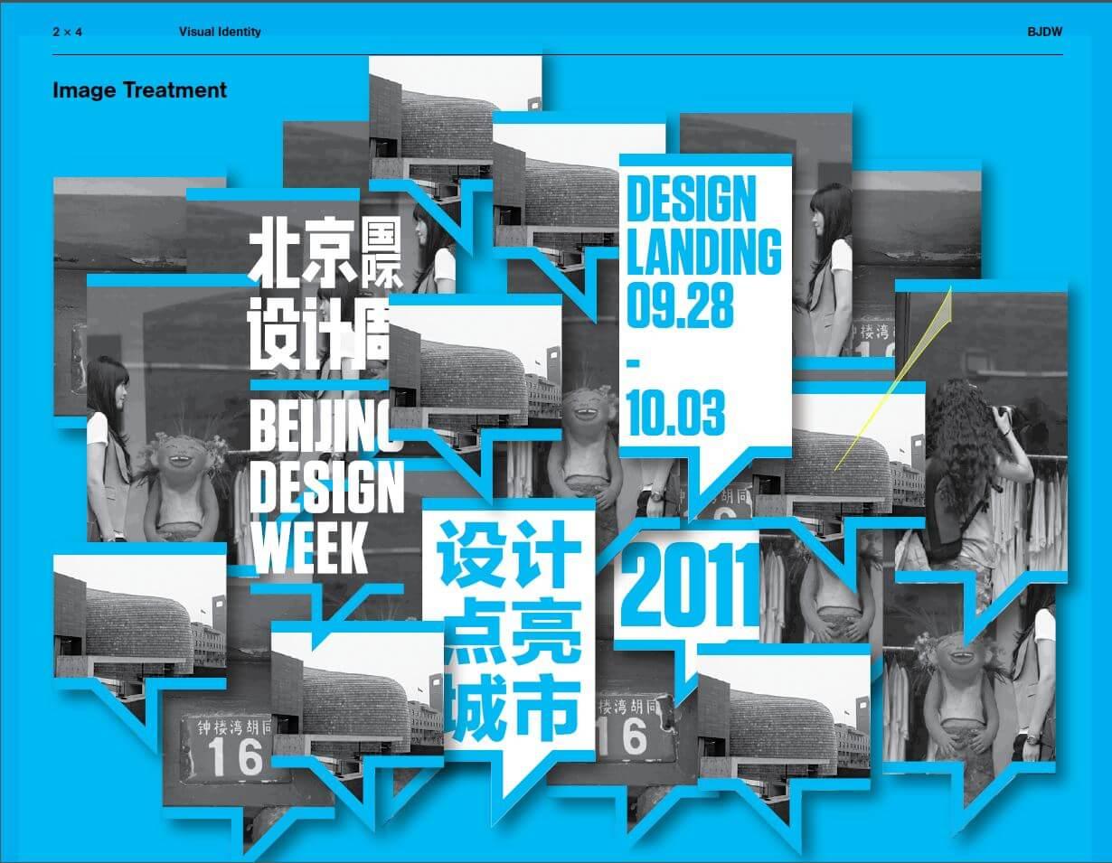 北京国际设计周 2015