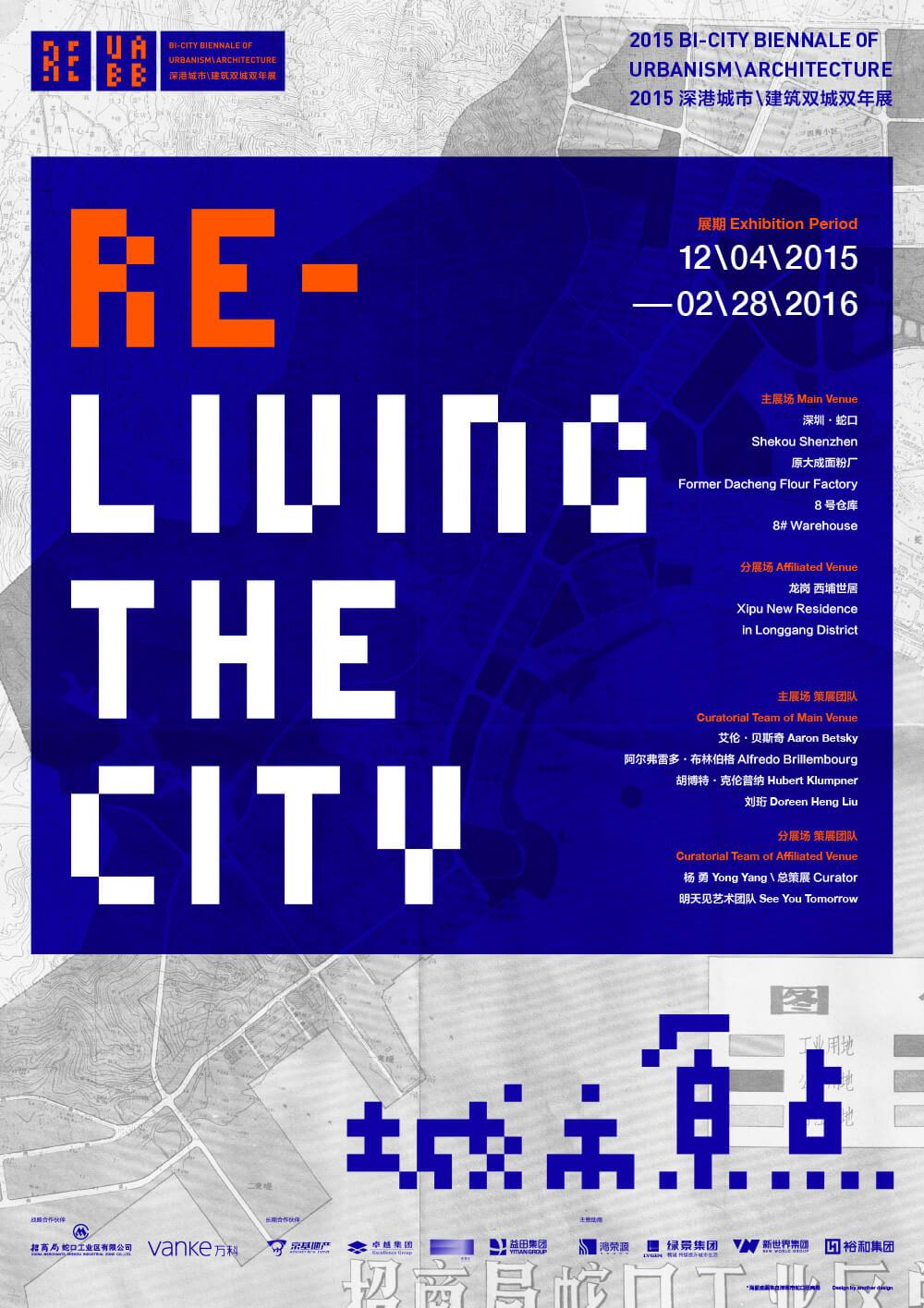 第6届深港城市\建筑双城双年展