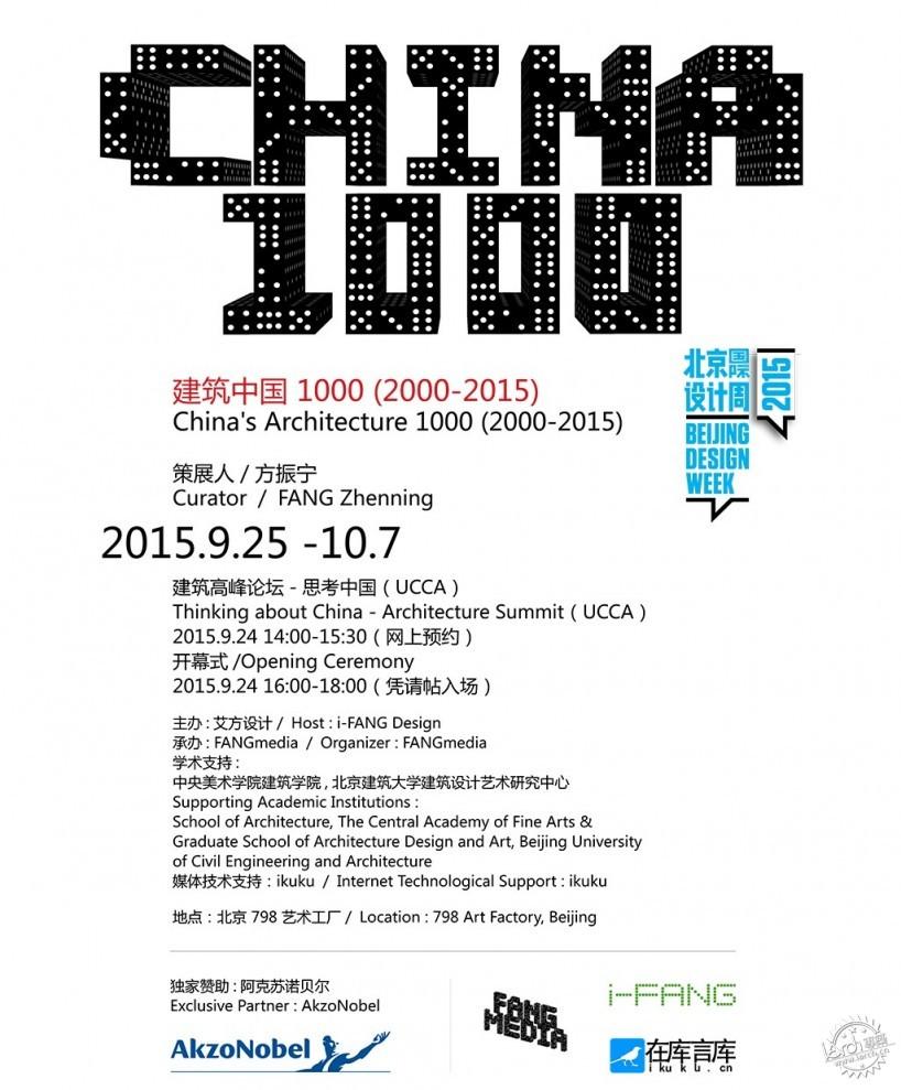 建筑中国1000(2000-2015)