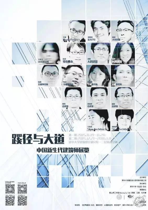 蹊径与大道——中国新生代建筑师展览