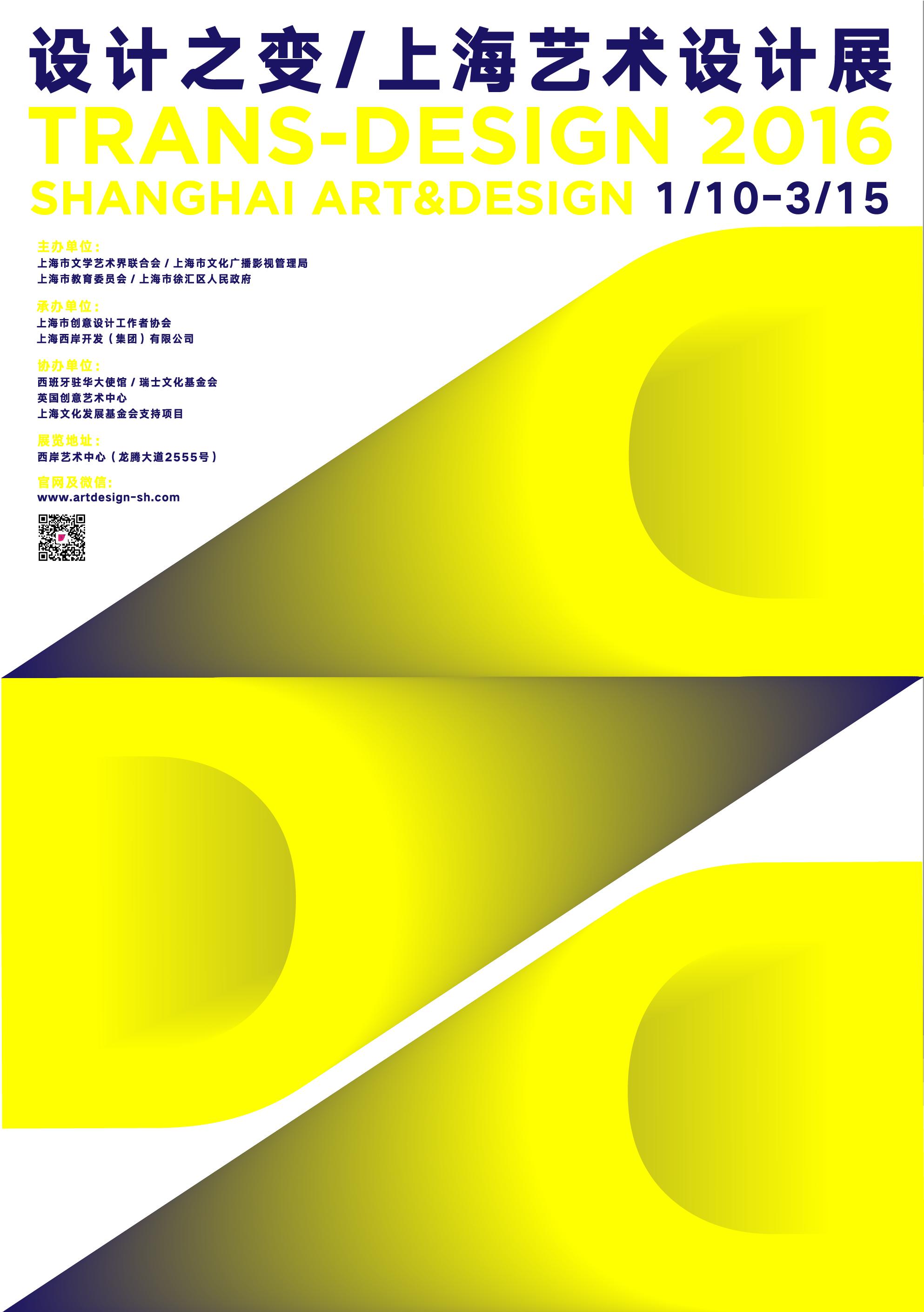 上海艺术设计展—设计之变