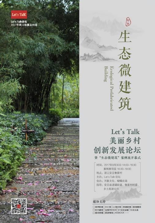 Let`s Talk美丽乡村创新发展案例展