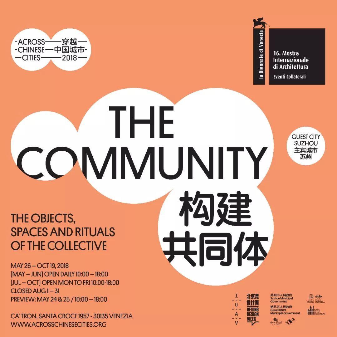 第16届威尼斯建筑双年展中国城市馆