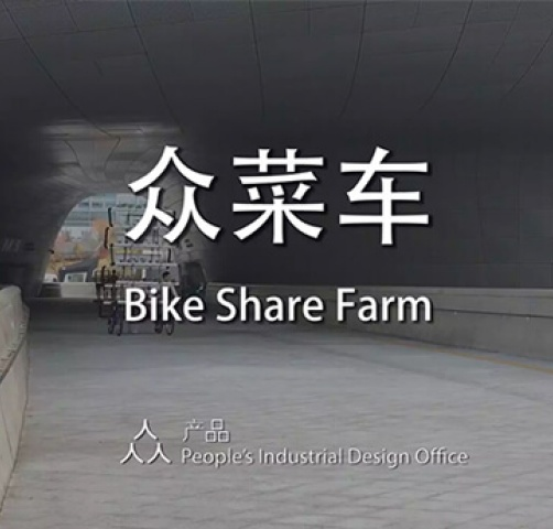 Bike Share Farm