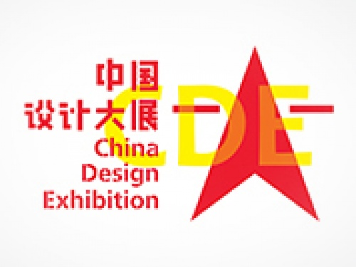 PAO and PIDO featured in the China Design Exhibition