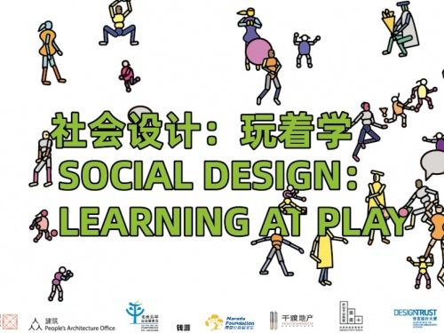 """""""社会设计:玩着学""""众建筑十年作品展开幕"""