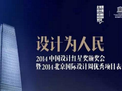 众新闻 | 内盒院获北京国际设计周优秀项目奖